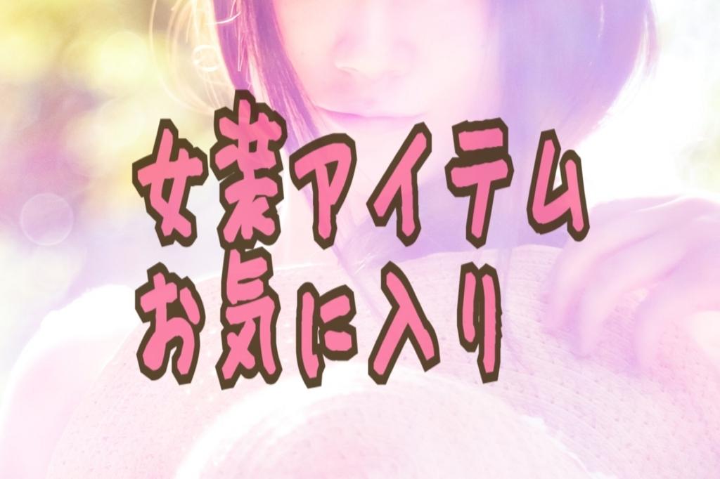 f:id:yuzubaferret:20180610211356j:plain