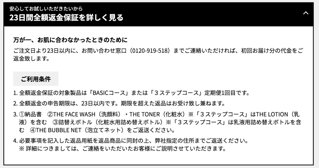 f:id:yuzubaferret:20180611204150p:plain
