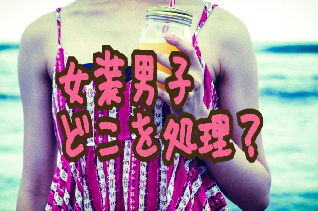 f:id:yuzubaferret:20180613201935j:plain