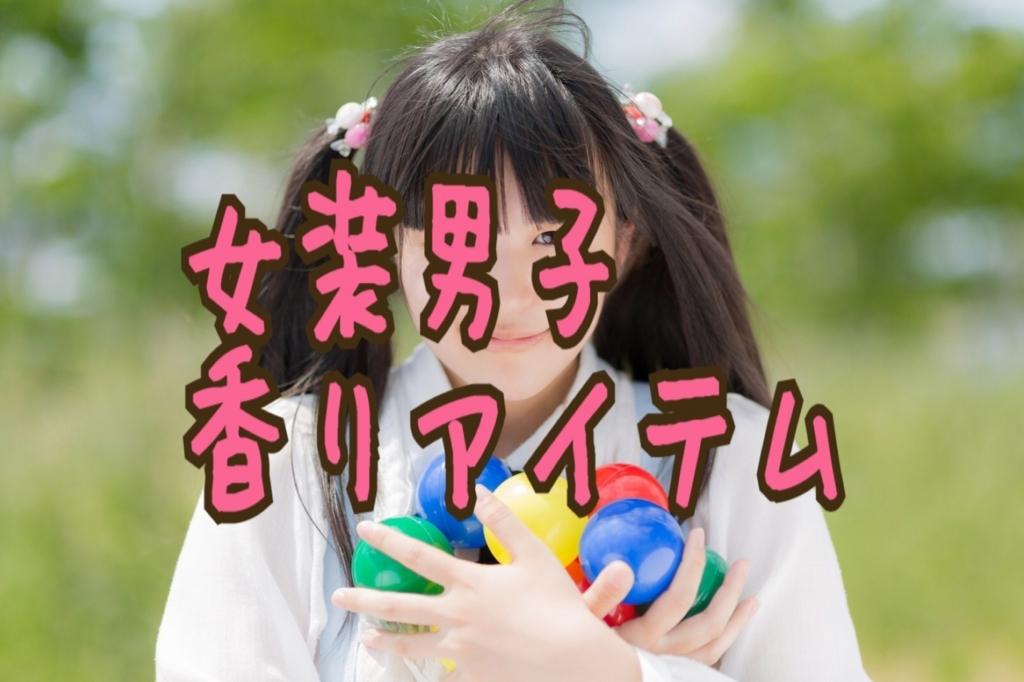 f:id:yuzubaferret:20180615123935j:plain