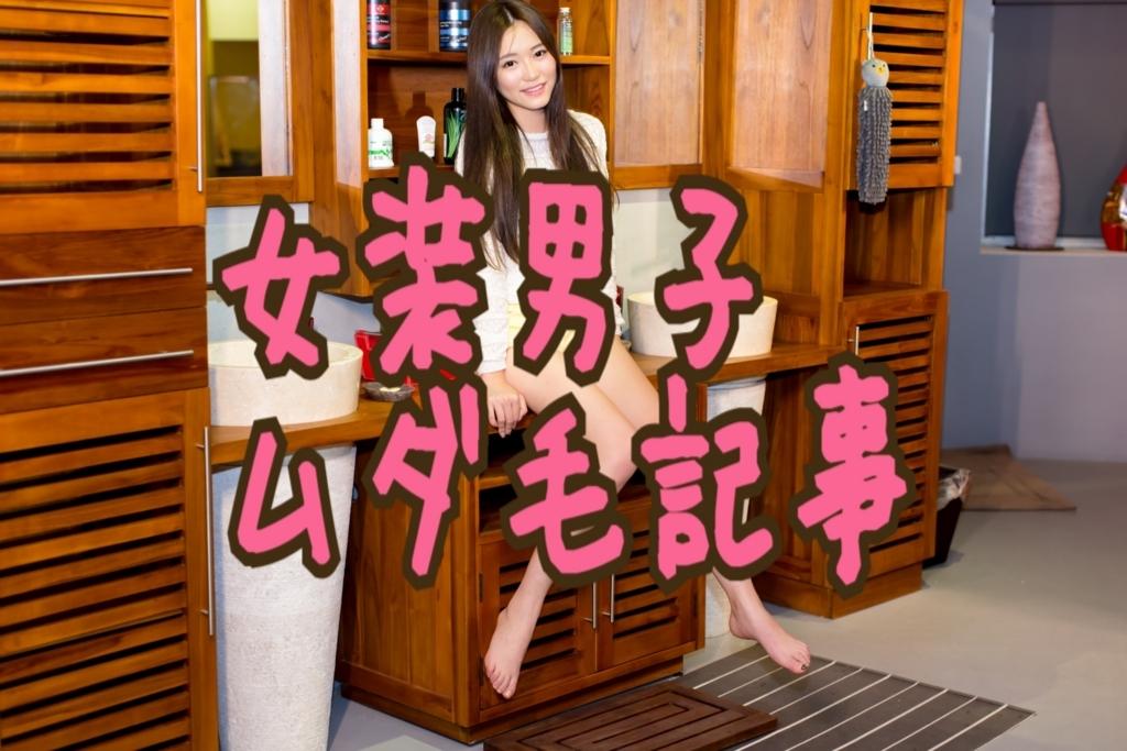 f:id:yuzubaferret:20180724224110j:plain