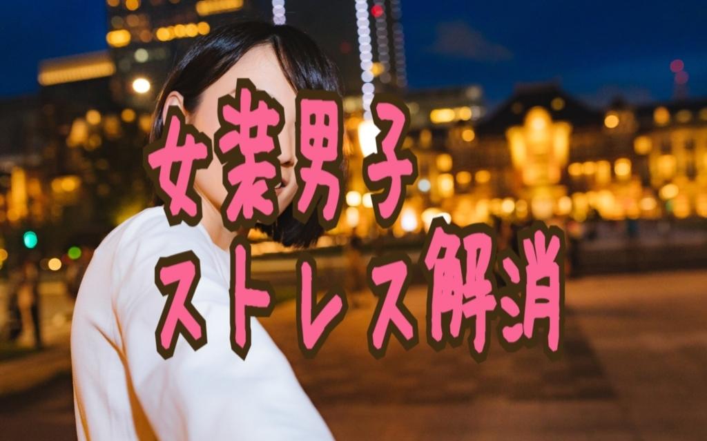 f:id:yuzubaferret:20180726154640j:plain