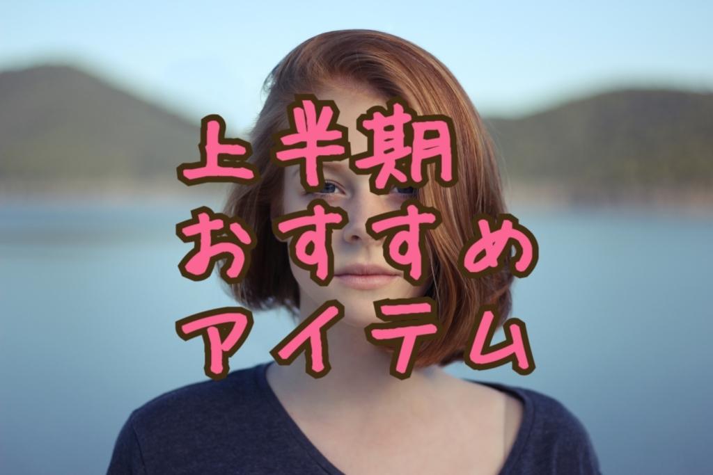 f:id:yuzubaferret:20180727160707j:plain