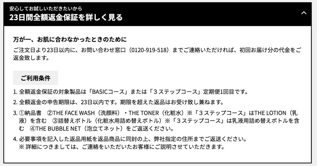 f:id:yuzubaferret:20180727200934p:plain