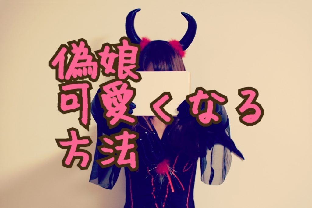 f:id:yuzubaferret:20180807222928j:plain