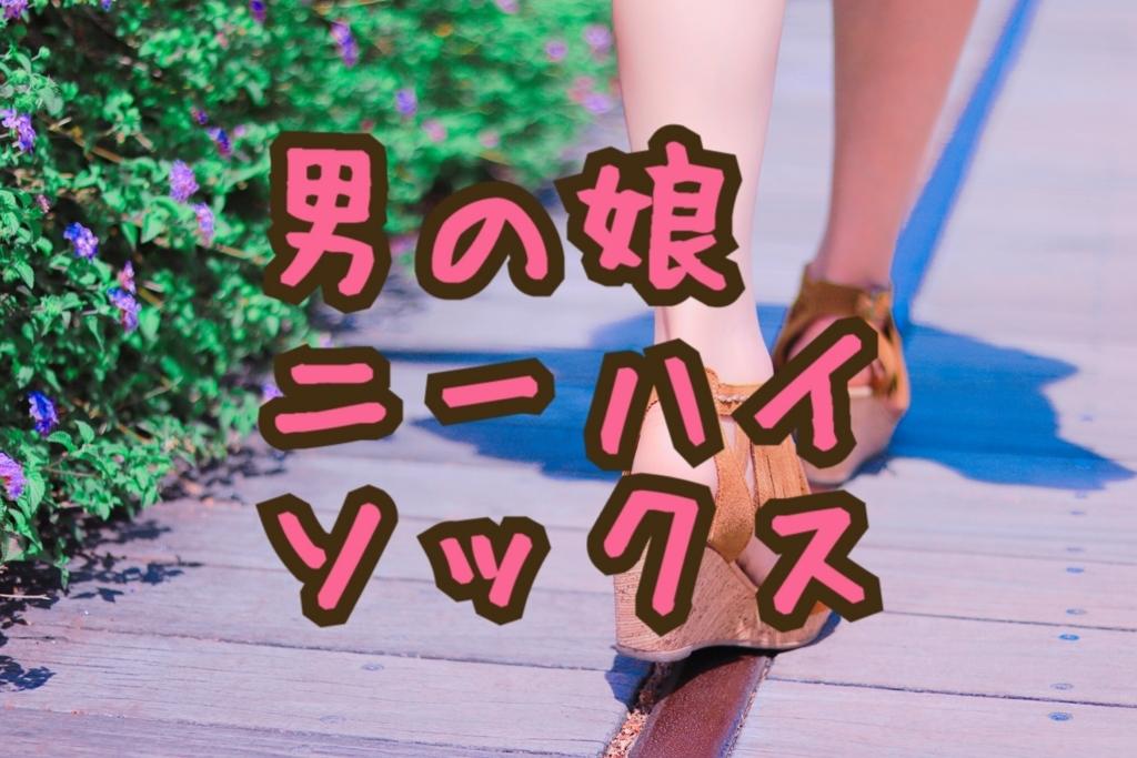 f:id:yuzubaferret:20180809004344j:plain