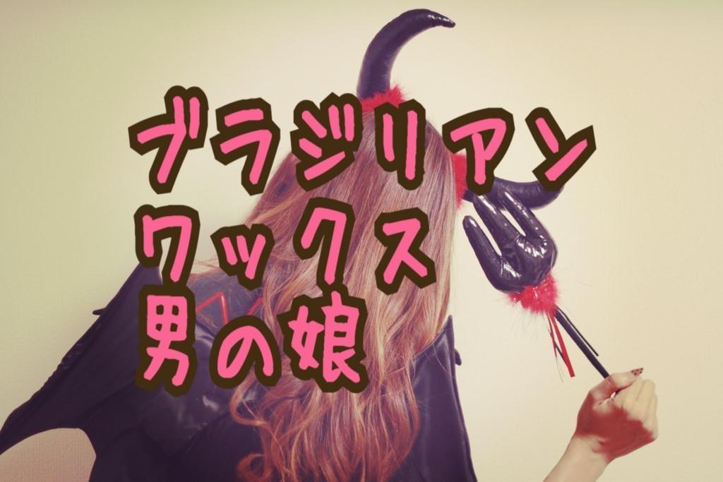 f:id:yuzubaferret:20180814015749j:plain