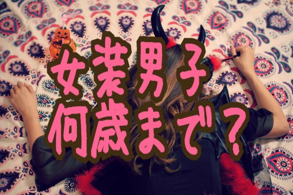 f:id:yuzubaferret:20180823022210j:plain