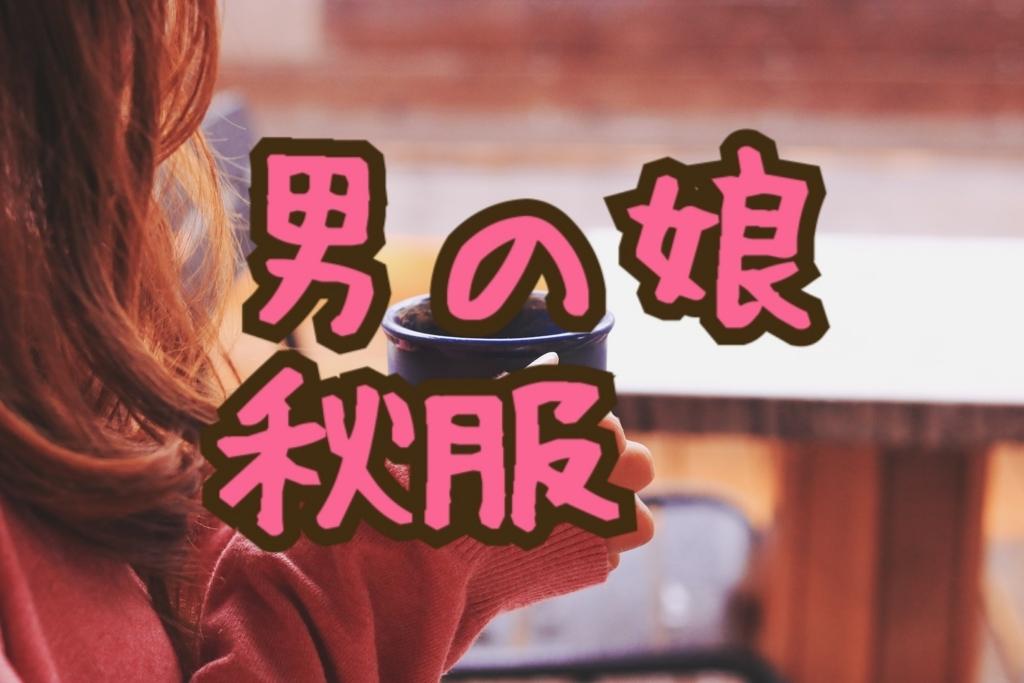 f:id:yuzubaferret:20180823222211j:plain