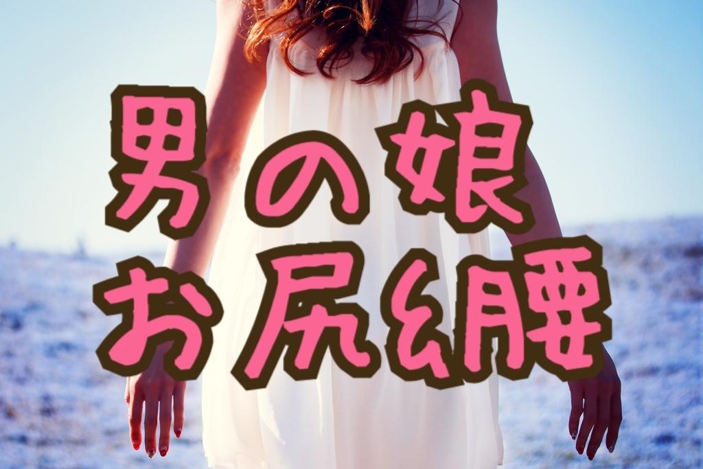 f:id:yuzubaferret:20180829212630j:plain