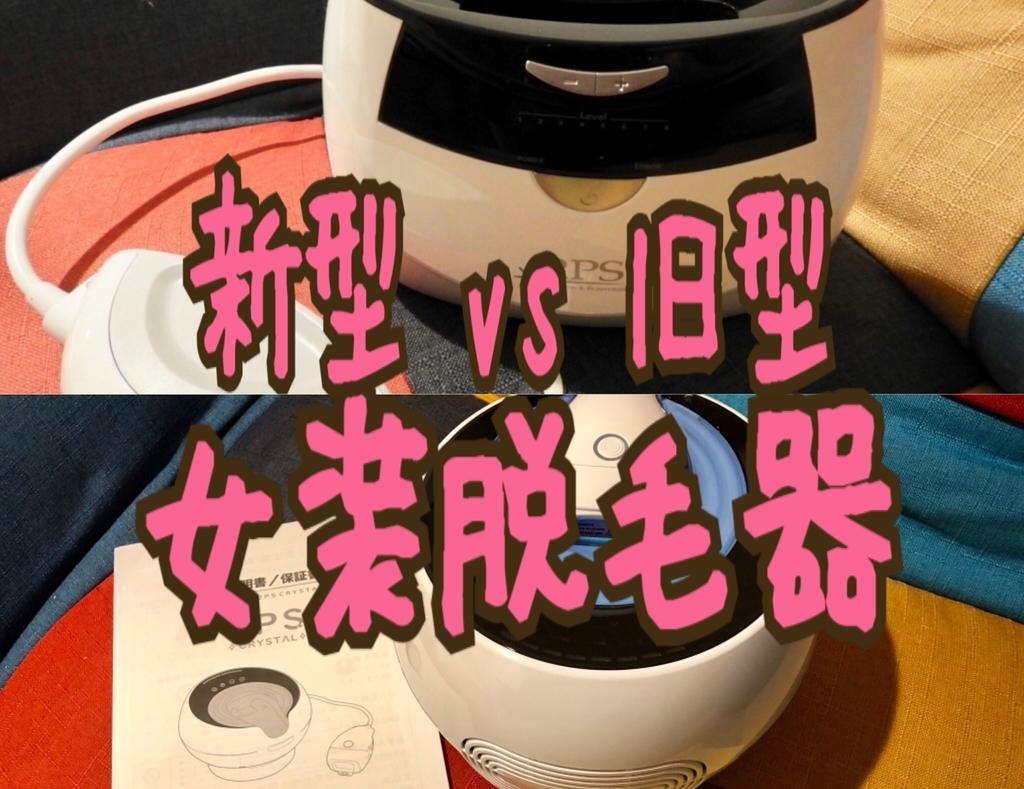 f:id:yuzubaferret:20180903203729j:plain