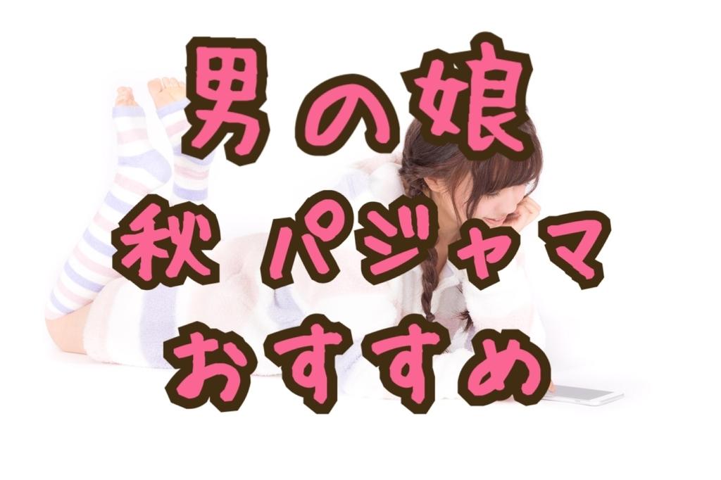 f:id:yuzubaferret:20180914115909j:plain
