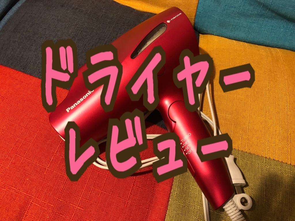 f:id:yuzubaferret:20180920204620j:plain
