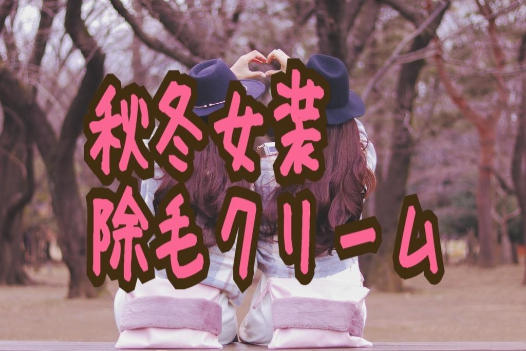f:id:yuzubaferret:20180922184355j:plain