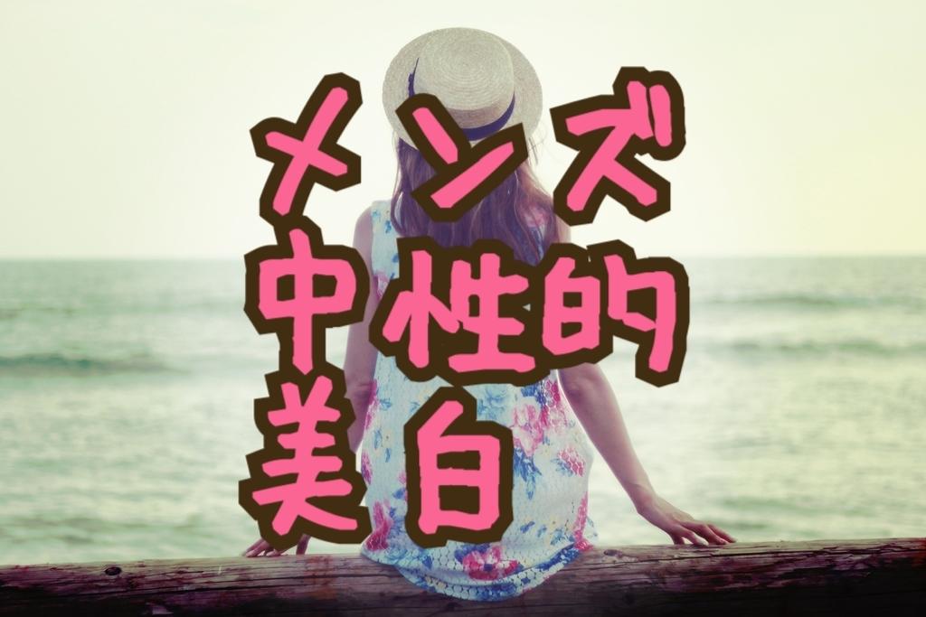 f:id:yuzubaferret:20181004201540j:plain