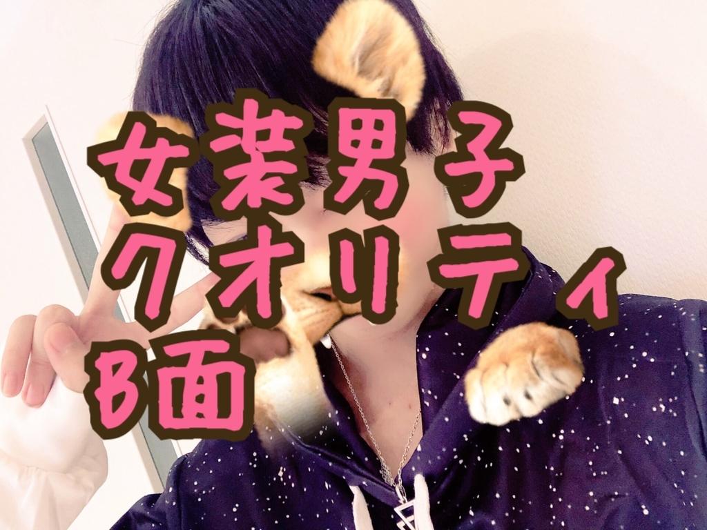 f:id:yuzubaferret:20181006185346j:plain