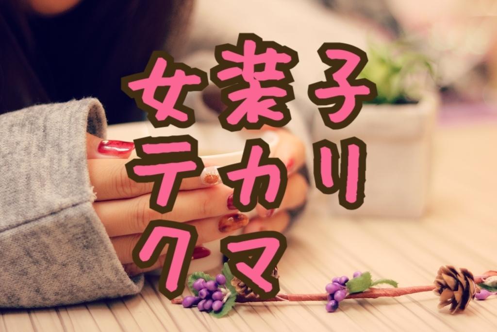 f:id:yuzubaferret:20181009185224j:plain