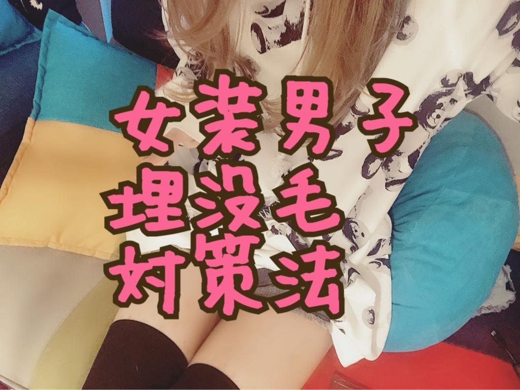 f:id:yuzubaferret:20181026174539j:plain