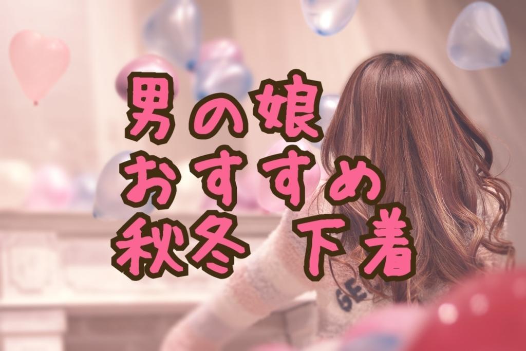 f:id:yuzubaferret:20181103171138j:plain