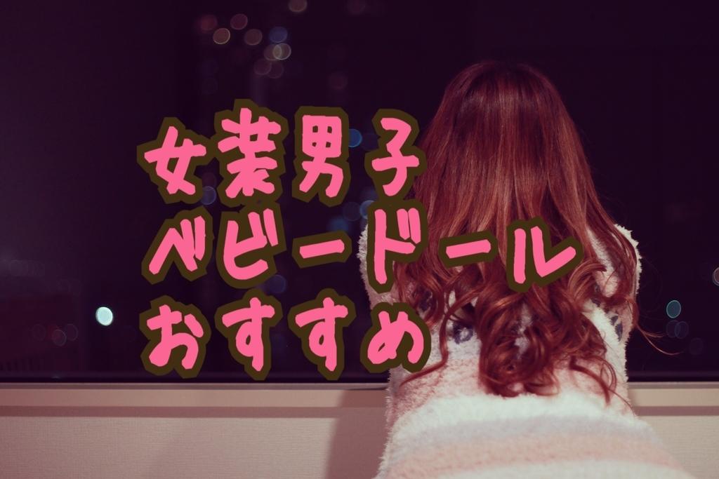 f:id:yuzubaferret:20181117192956j:plain