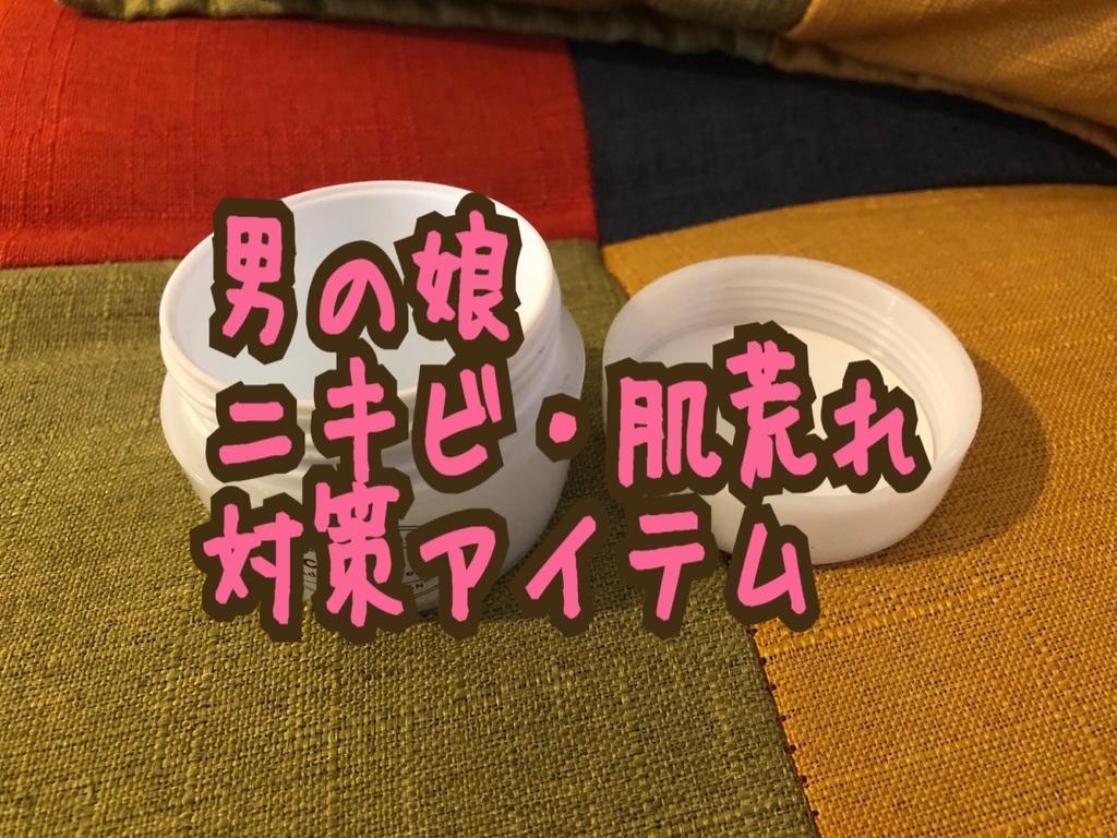 f:id:yuzubaferret:20181125150853j:plain