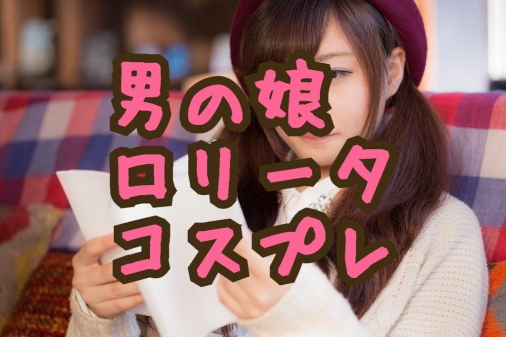 f:id:yuzubaferret:20181125221828j:plain