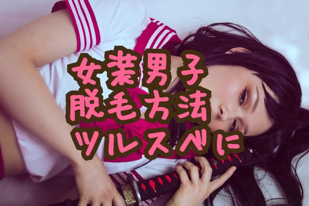 f:id:yuzubaferret:20181227154324j:plain