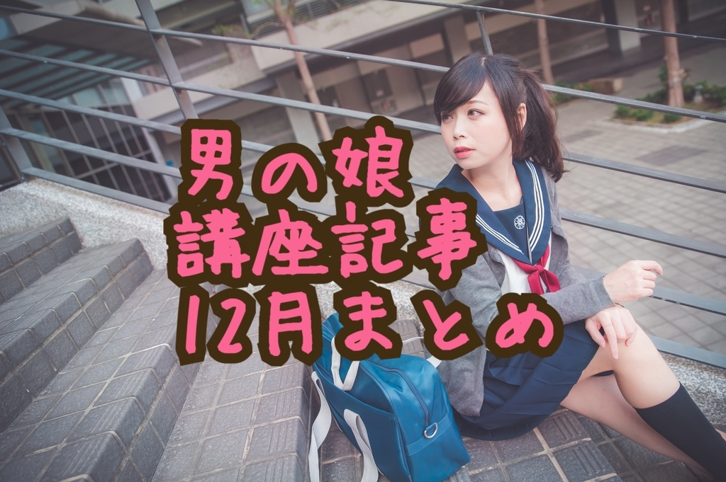 f:id:yuzubaferret:20181231184527j:plain
