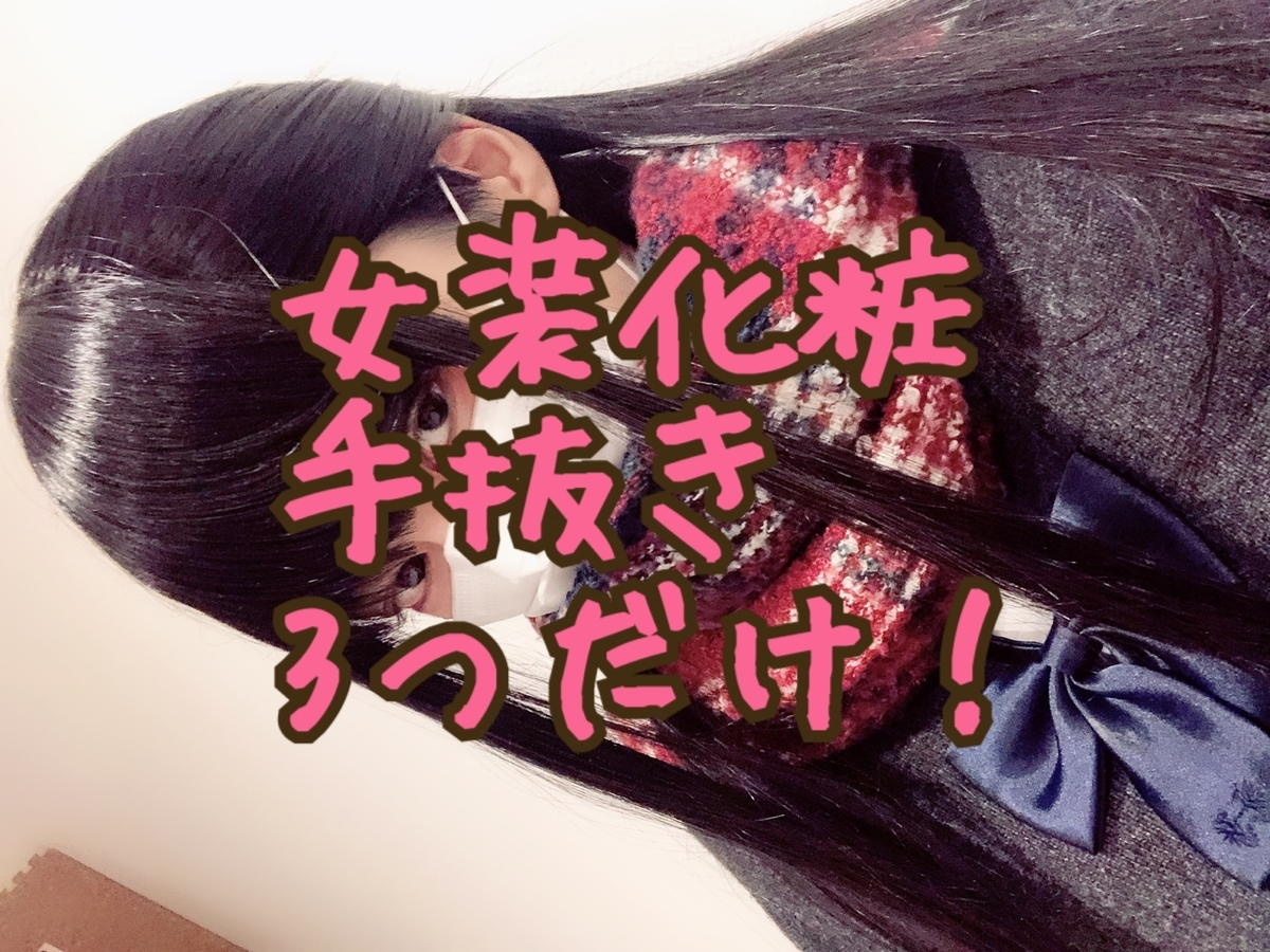 f:id:yuzubaferret:20190323000757j:plain