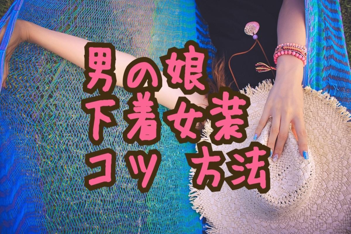 f:id:yuzubaferret:20190330225401j:plain