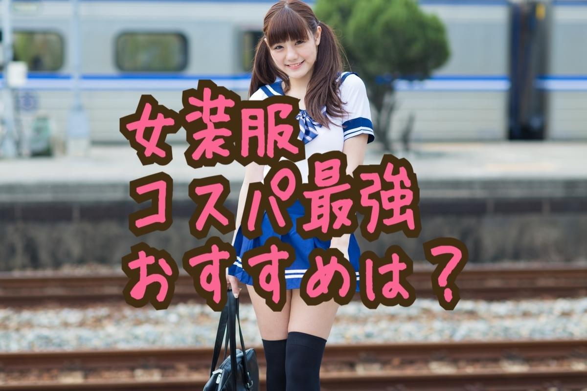 f:id:yuzubaferret:20190331150018j:plain