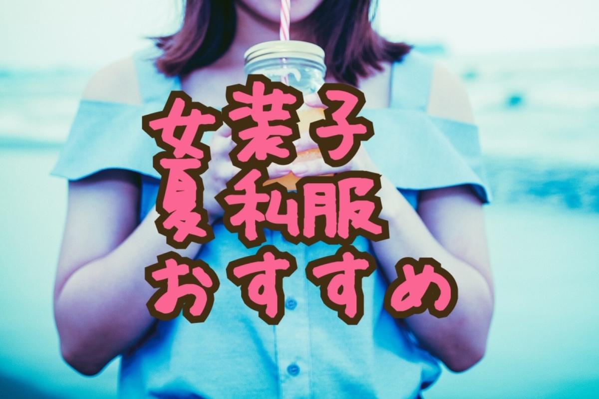 f:id:yuzubaferret:20190422154123j:plain