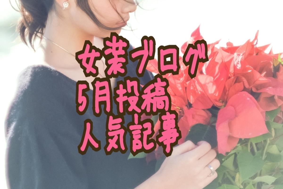 f:id:yuzubaferret:20190530140147j:plain