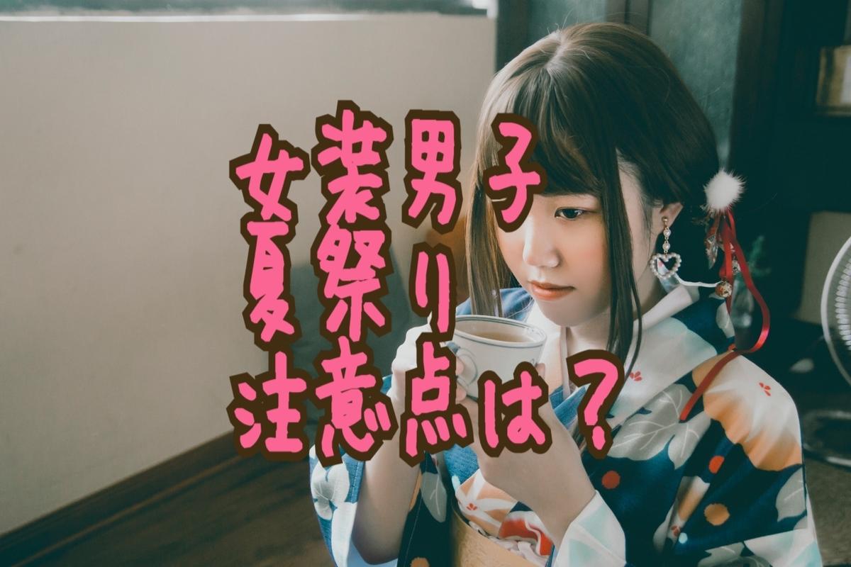 f:id:yuzubaferret:20190716221741j:plain