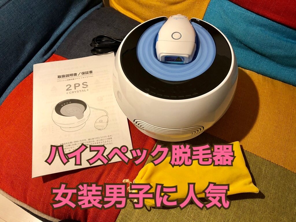f:id:yuzubaferret:20190807194343j:plain