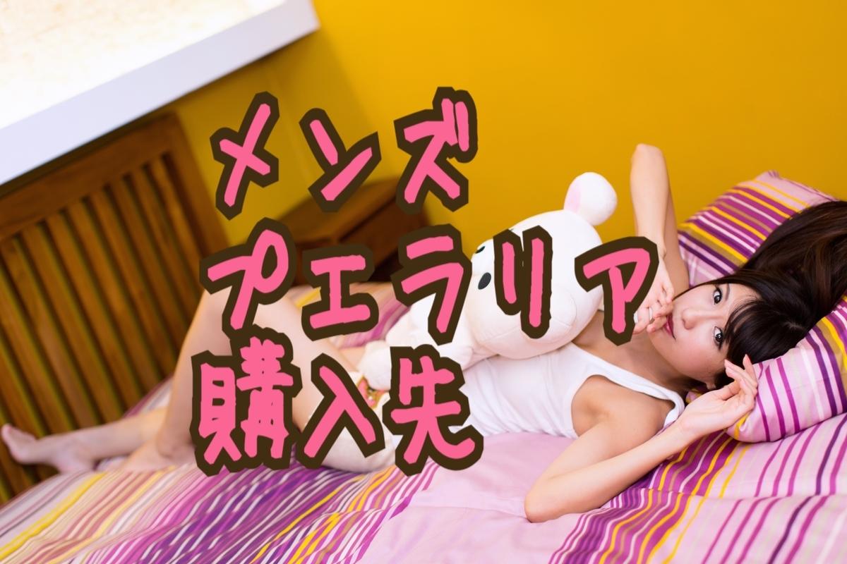 f:id:yuzubaferret:20190814161209j:plain