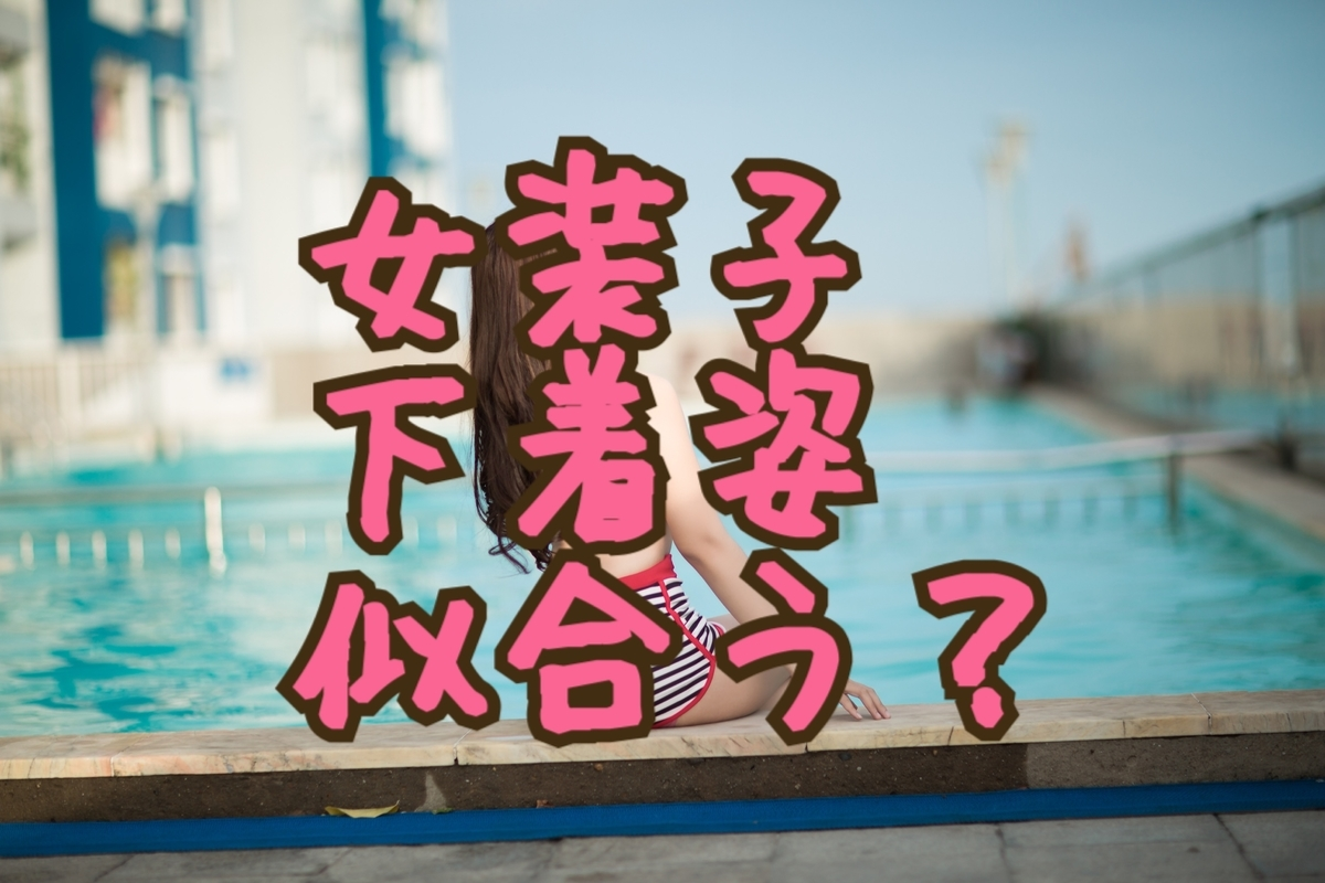f:id:yuzubaferret:20190815105020j:plain