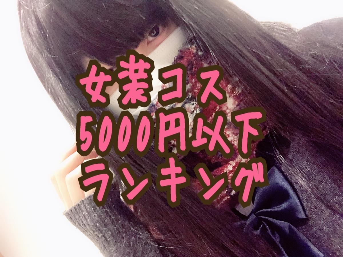 f:id:yuzubaferret:20190826181256j:plain