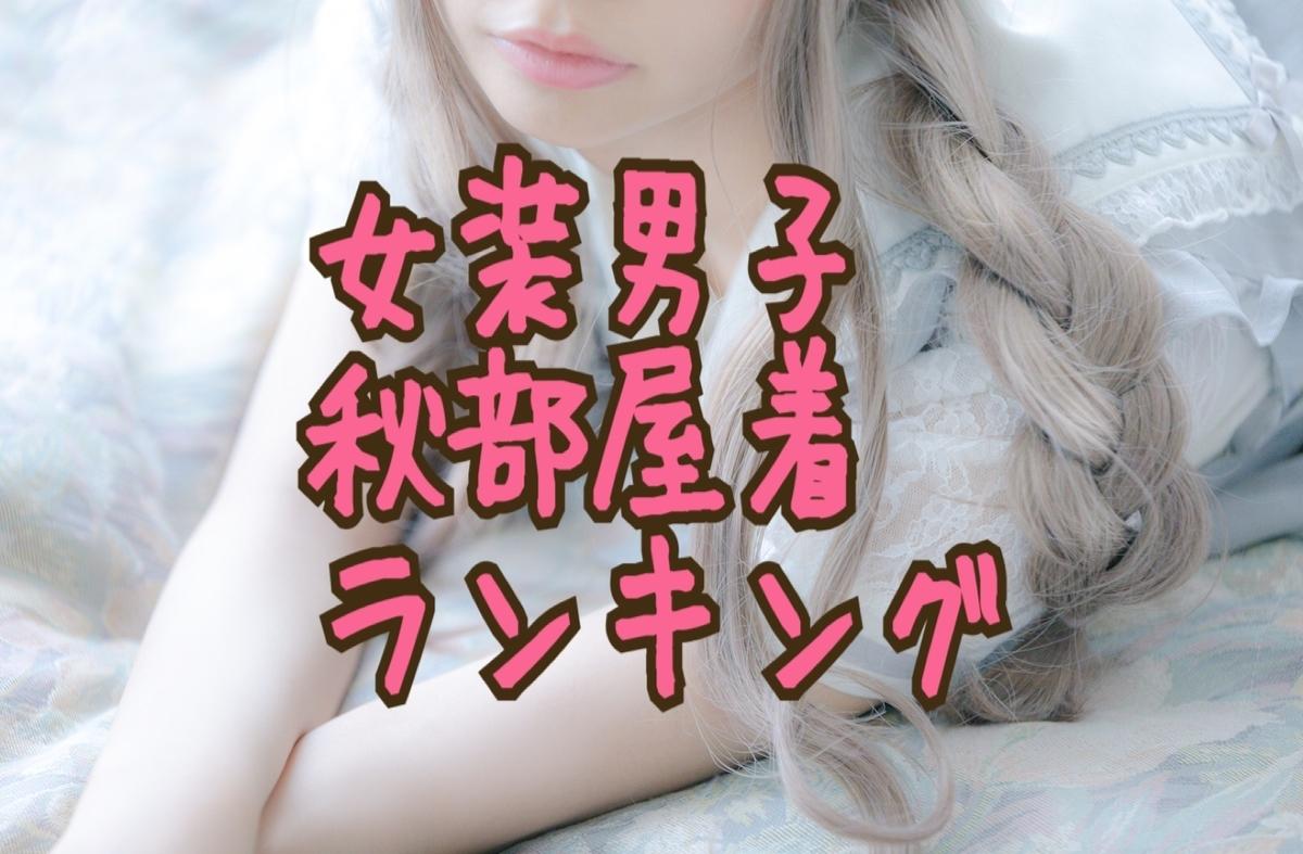 f:id:yuzubaferret:20190906210912j:plain