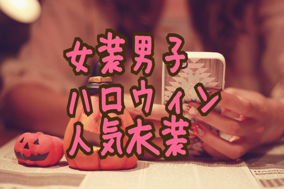 f:id:yuzubaferret:20190917230749j:plain