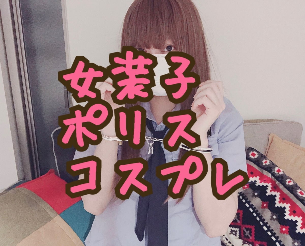 f:id:yuzubaferret:20190919003835j:plain