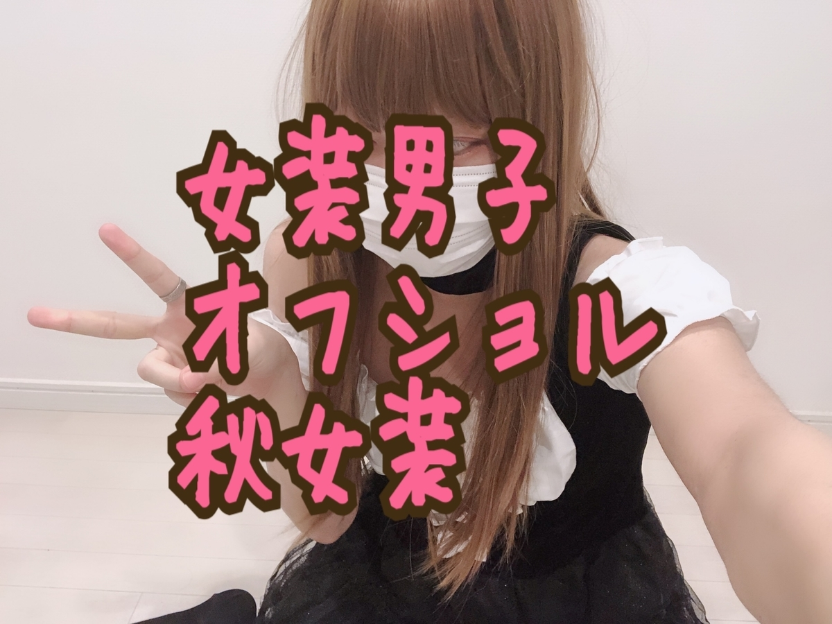 f:id:yuzubaferret:20190925211146j:plain
