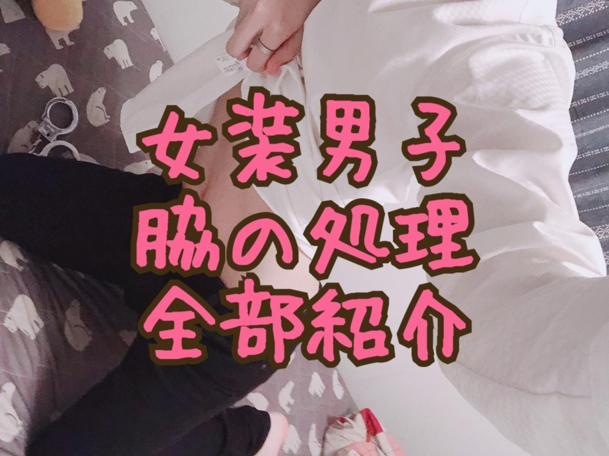 f:id:yuzubaferret:20191007223436j:plain