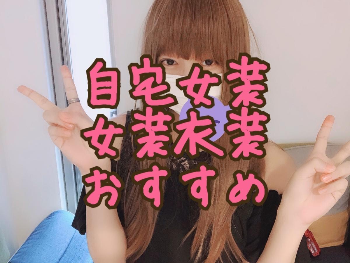 f:id:yuzubaferret:20191012211900j:plain