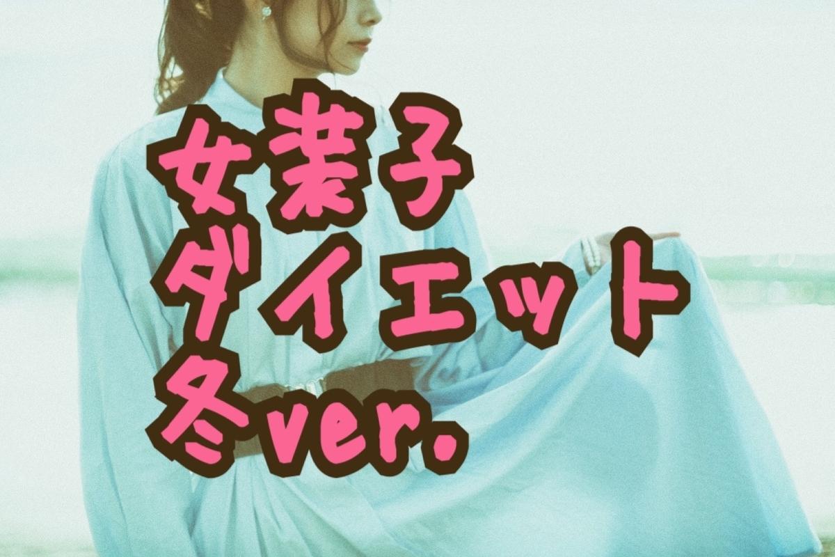 f:id:yuzubaferret:20191210230833j:plain