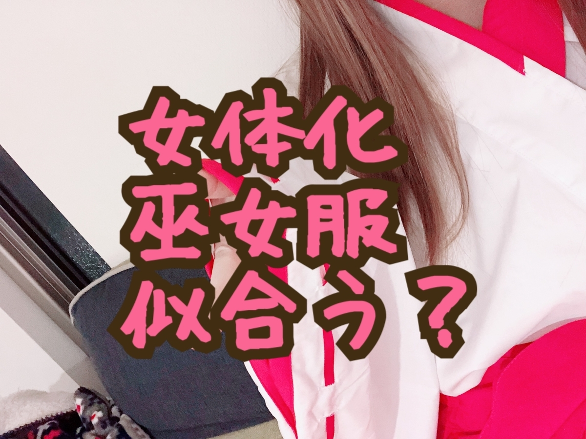 f:id:yuzubaferret:20200106150256j:plain