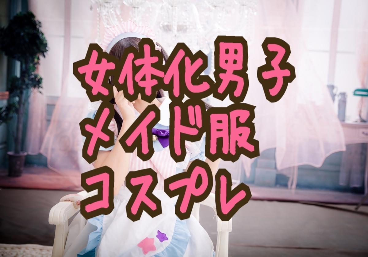 f:id:yuzubaferret:20200226192826j:plain