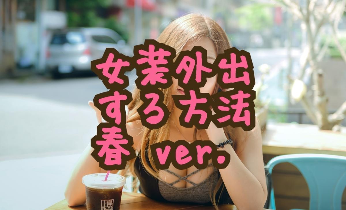 f:id:yuzubaferret:20200227234018j:plain