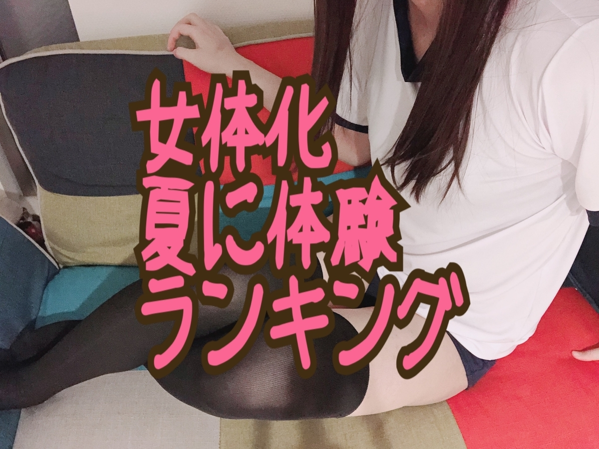 f:id:yuzubaferret:20200423142653j:plain