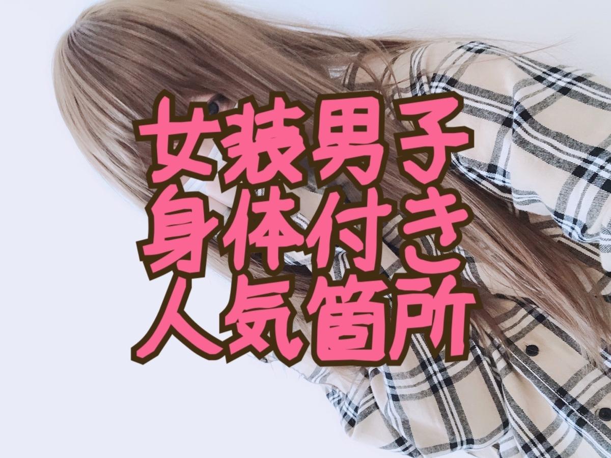 f:id:yuzubaferret:20200425165919j:plain